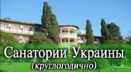 sanatorii_ukrainy
